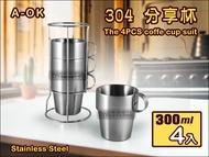 快樂屋♪ A-OK 2440 304不鏽鋼【鋼耳】防燙杯 300cc 【4個杯+收納袋+杯架】 小鋼杯/露營杯/隔熱杯