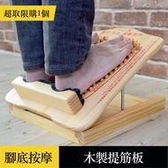 【免運】木製拉筋板 (超取限購1個) / 腳底按摩 拉筋 提筋 足筋板 拉筋板 提筋板