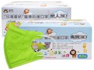 台灣優紙~兒童/成人 3D醫療口罩50枚 極光綠 款式可選【D370297】