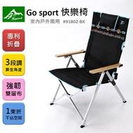 【悠遊戶外】GOSPORT 快樂椅 快速三段式躺椅 (COLEMAN LAY同款)  附枕頭,野餐椅.露營椅,折疊椅