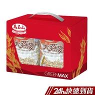 馬玉山 高纖大燕麥片(800gx2入) 禮盒組 蝦皮24h 現貨 賴雅妍代言 全天然  高纖高鈣 蝦皮24h 現貨