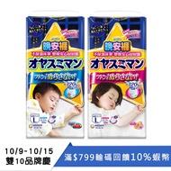 滿意寶寶 兒童系列晚安褲 (男/女) (L-XL) 箱購 [蝦幣10%回饋]