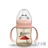 新款史努比 150mL PPSU嬰兒奶瓶寬口防脹氣寶寶奶瓶HWIH.70