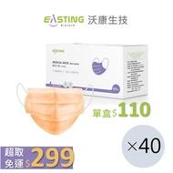 沃康醫用口罩(未滅菌)-橘色成人平面口罩(50入/40盒)