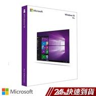 微軟Win Pro 10 32-bit/64-bit 中文盒裝版 蝦皮24h 現貨