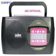 SAMPO 聲寶(AM/FM)手提式收音機 AK-W906AL