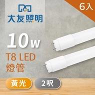 【大友照明】LED T8 2尺 10W - 黃光 - 6入(LED燈管)