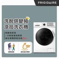 【送微波爐★Frigidaire 富及第】12KG洗脫烘變頻式滾筒洗衣機(白FAW-F1204MID)