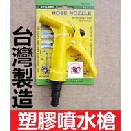 現貨 1 台灣製造 舍樂力 塑膠噴水槍 噴水槍 澆花 灑水 噴水 洗車 打掃 清潔 清洗 浴室 園藝  戶外活動