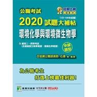 公職考試2020試題大補帖【環境化學與環境微生物學(含環境化學概要)】(102~108年試題)(申論題型)
