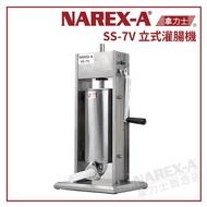 【拿力士概念店】 NAREX-A 台灣拿力士 SS-7V 7公升 立式灌腸/香腸/糯米腸機 ∞最優香腸機∞(含稅附發票)