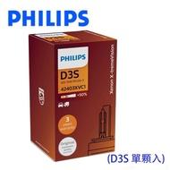【Philips 飛利浦】PHILIPS飛利浦 4800K HID 氙氣車燈D3S 增亮50% 單顆裝 公司貨