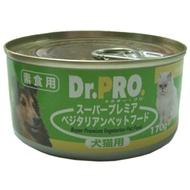 ☆PRO毛孩王☆DR.PRO 素食罐頭 犬貓皆可食170g 素食 犬罐 貓罐 罐頭