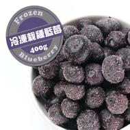 【天時莓果】新鮮冷凍/IQF急凍 藍莓 400g/包