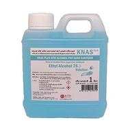 Knas แอลกอฮอล์ทำความสะอาดมือ 75% ขนาด 1000 มล.