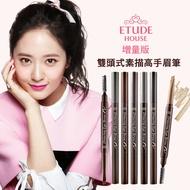 【即期品】ETUDE HOUSE 雙頭式 素描高手眉筆 韓國 【SP嚴選家】