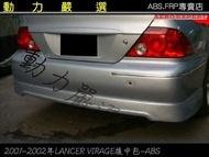 動力嚴選 2001-2002年LANCER VIRAGE 後中包-ABS