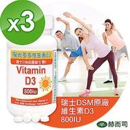 赫而司 陽光多多維生素D3 800IU錠(90錠/罐*3罐組)