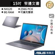 ASUS 華碩 Laptop X515 X515MA-0471GN4120 15吋 筆電 灰