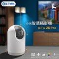 小米 米家智慧攝影機雲台版 2k pro 智能攝像機 AI人形追蹤 微光全彩夜視 高清無線WiFi監視器 雙向語音 小米網路攝影機