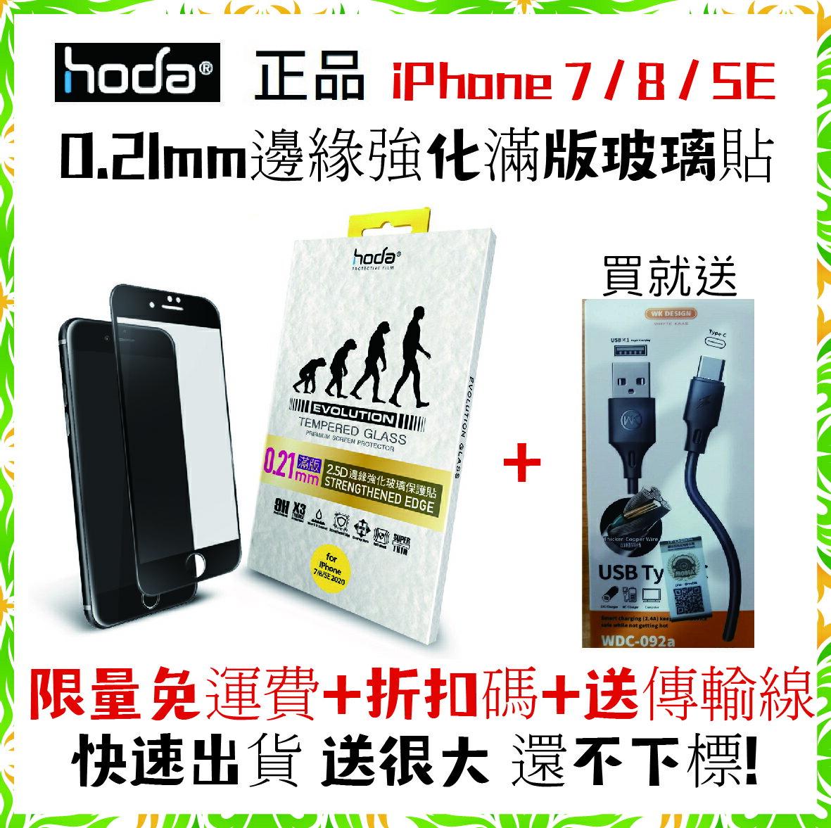 hoda iPhone 7/8/SE 2020 4.7吋 2.5D邊緣強化滿版9H鋼化玻璃保護貼 0.21mm 送傳輸線