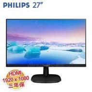 PHILIPS飛利浦 273V7QDAB 27型 液晶顯示器(IPS/D-Sub、DVI、HDMI、喇叭/三年保固)