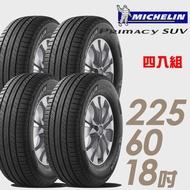 【米其林】PRIMACY SUV 舒適穩定輪胎_四入組_225/60/18(SUVMI)