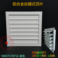 定制鋁合金自垂式百葉窗中央空調出風口方形軸流風機排風扇防雨罩百葉窗