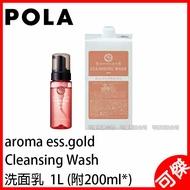 POLA aroma ess. gold Cleansing Wash 1L 洋甘菊系列  洗顏幕斯  附200ml空瓶 日本代購  可傑