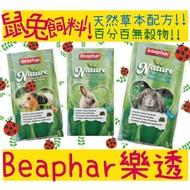 BBUY Beaphar 樂透 天然草本 鼠兔飼料 成兔 幼兔 天竺鼠 750G 3KG 兔飼料 鼠飼料