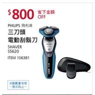 好市多代購-飛利浦三刀頭電動刮鬍刀-S5620乾濕雙刮/可水洗