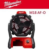 金金鑫五金 正品 米沃奇 美沃奇 18V電風扇M18 AF-0 空機 排風機 抽風機 台灣原廠公司貨