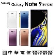 Samsung Galaxy Note 9 6G/128G 6.4吋 攜碼中華大4G上網月租方案 手機優惠