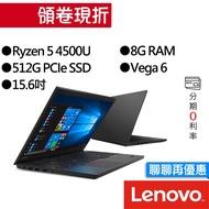 Lenovo 聯想 Thinkpad E15  Ryzen 5 4500U 15.6吋 指紋辨識 AMD 商務筆電