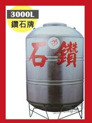 【東益氏】鑽石牌 不鏽鋼立式球型水塔3000L,專業厚度達1.1mm附ST腳架