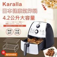 【Karalla】日本熱銷健康氣炸鍋4.2L -贈氣炸鍋專用燒烤架組(Karalla 台灣原廠公司貨)