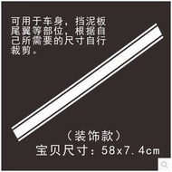 Picks - Motorcycle Tank Car Stickers Reflective Strips Reflective Stickers