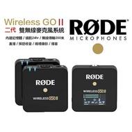 【eYe攝影】全新現貨 RODE Wireless GO II 2 無線麥克風 領夾式麥克風 一對二 演講 播客 直播 收音