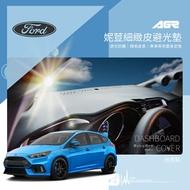 9Ap【免運】妮荳細緻皮避光墊Ford 福特 天王星 Escape Focus KUGA EcoSport 台灣製