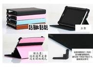 可調式 8吋通用平板皮套 G-PLUS FL8005A/WIZ 8268S 8268 WIZ 8288 皮套