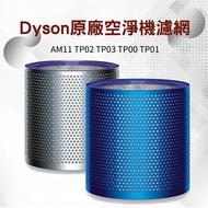 現貨免運費 Dyson原廠空淨機濾網 AM11 TP02 TP03 TP00 亮藍 亮銀 一代帶殼濾網