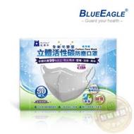 藍鷹牌 全新可塑型 成人立體活性碳口罩 50入/盒