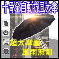 【 十骨抗風】超大傘面 兩人共傘 十骨 耐用 一鍵自動 開收雨傘 折疊傘 摺疊傘 防曬 遮陽傘