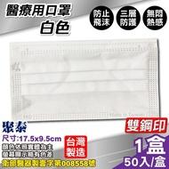 聚泰 聚隆 醫療口罩 (白色) 50入/盒