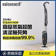 美國 Bissell 必勝 直立式蒸氣拖把23V8U