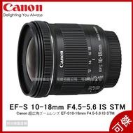 Canon EF-S 10-18mm F4.5-5.6 IS STM 超廣角鏡頭 鏡頭 總代理台灣佳能公司貨 可傑
