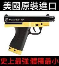 【領航員會館】史上最強!體積最小!美國原裝進口 PepperBall TCP鎮暴槍 雙彈匣 防身利器17mm小把鎮暴手槍