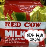 當天出貨 售完為止2Kg 紅牛特濃 全脂奶粉