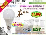 【優質小廠】夜明珠 E27 LED球泡.13W 270°超廣角 陸製 全電壓 節能省電 特價#JTR-LED13W【燈峰照極】