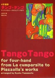 【聯彈鋼琴樂譜】omnibus:Tango Tango for four-hand from La cumparsita to Piazzolla's works (1P4H)